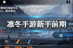 《凛冬》手游新手前期总结 萌新引导方法