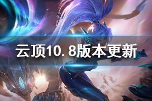 《云顶之弈》10.8版本更新信息介绍 10.8新英雄是什么