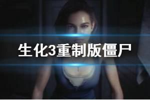 《生化危机3重制版》僵尸怎么打?僵尸打法技巧分享