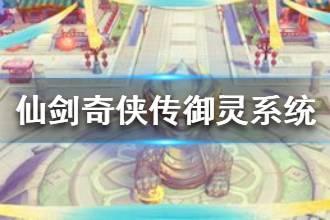 《仙剑奇侠传移动版》御灵系统介绍 新手御灵攻略