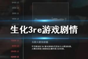 《生化危机3重制版》剧情解密通关心得 游戏剧情怎么样?