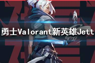 《勇士》Valorant新英雄Jett技能介绍 新英雄名Jett技能是什么?