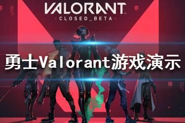 《勇士》Valorant游戏好玩吗?Valorant游戏演示视频