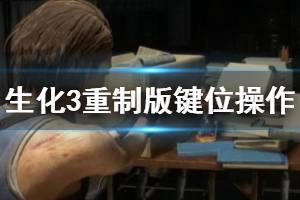 《生化危机3重制版》操作方式有哪些 键位操作一览