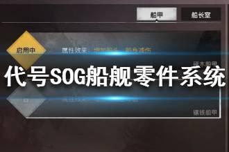 《代号SOG》船舰零件系统讲解 如何获得新舰船零件