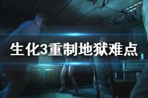 《生化危机3重制版》地狱难度有什么难点 地狱难度难点介绍