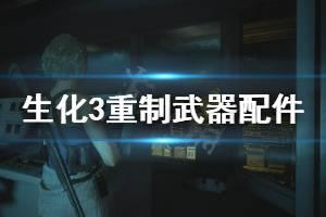《生化危机3重制版》武器配件位置图分享 武器配件在哪拿