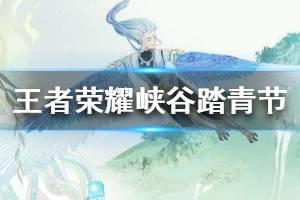 《王者荣耀》峡谷踏青节奖励一览 潍坊风筝非遗联动活动介绍
