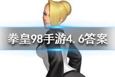 《拳皇98手游》4月6日微信每日一题答案