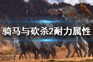 《骑马与砍杀2》耐力属性有什么作用 耐力属性机制说明