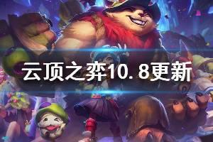 《云顶之弈》10.8将更新哪些内容 10.8更新信息说明