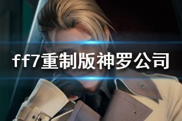 《最终幻想7重制版》神罗公司成员资料介绍 神罗公司成员有哪些?