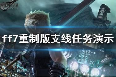 《最终幻想7重制版》支线任务演示视频 支线怎么过?