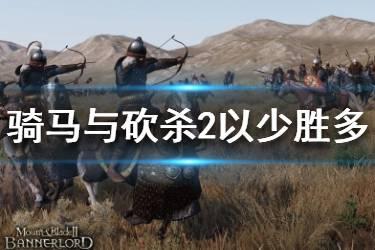 《骑马与砍杀2》以少胜多对战技巧 怎么以少胜多?