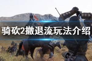 《骑马与砍杀2》撤退流怎么玩 撤退流玩法介绍