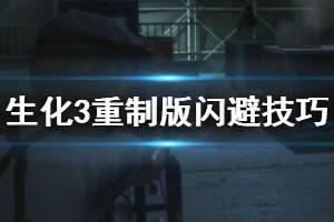 《生化危机3重制版》闪避技巧详解 怎么闪避?