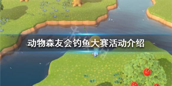 《集合啦动物森友会》钓鱼大赛活动攻略