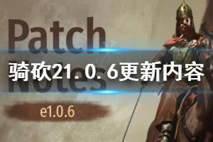 《骑马与砍杀2》1.0.6更新了什么 1.0.6更新内容一览