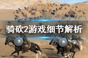 《骑马与砍杀2》游戏有什么细节 游戏细节解析