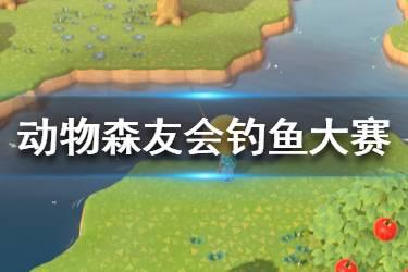 《集合啦动物森友会》钓鱼大赛怎么玩 钓鱼大赛活动介绍