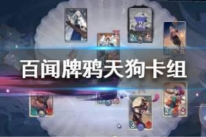 《阴阳师百闻牌》鸦天狗卡组推荐 新式神鸦天狗阵容码分享
