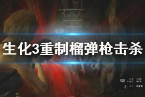 《生化危机3重制版》榴弹枪击杀怎么刷 榴弹枪击杀刷法介绍
