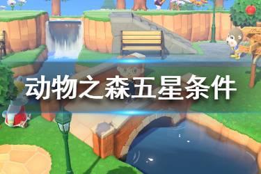 《集合啦动物森友会》小岛怎么五星 五星小岛达成方法一览