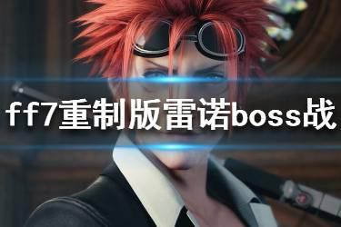 《最终幻想7重制版》雷诺厉害吗?雷诺boss战实机演示