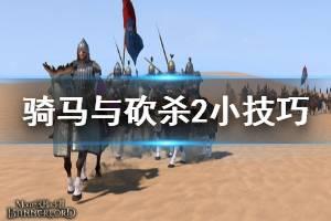 《骑马与砍杀2》小技巧分享 游戏有什么技巧