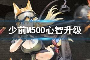 《少女前线》M500改造介绍 M500心智升级新增属性技能一览