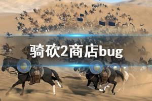 《骑马与砍杀2》商店bug怎么用 商店bug使用方法介绍
