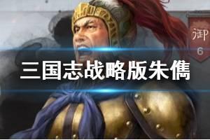 《三国志战略版》朱儁S3群弓阵容介绍 朱儁兵书搭配推荐