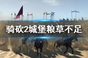《骑马与砍杀2》城堡粮草不足怎么办 城堡粮草不足解决方法分享