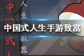 《中国式人生》手游怎么发家致富 快速赚百亿的方法