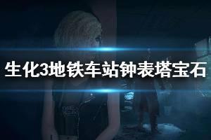 《生化危机3重制版》地铁车站钟表塔宝石怎么获得 全地铁车站钟表塔宝石位置一览