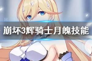 《崩坏3》辉骑士月魄技能介绍 3.8幽兰黛尔S级装甲技能欣赏