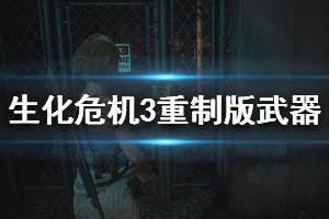 《生化危机3重制版》全武器获取位置一览 各武器怎么获得