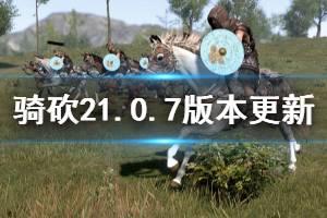 《骑马与砍杀2》1.0.7版本更新了什么 1.0.7版本更新内容介绍