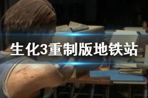 《生化危机3重制版》地铁站全收集攻略 地铁站路线过关指南