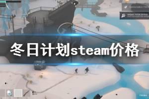 《冬日计划》多少钱 游戏steam价格一览