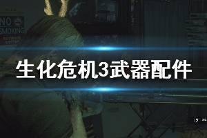 《生化危机3重制版》全武器升级配件怎么获得 武器配件获取图文攻略