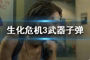 《生化危机3重制版》全武器子弹代码一览 武器子弹代码有哪些
