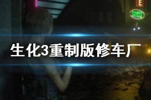 《生化危机3重制版》修车厂收集攻略 修车厂怎么过?