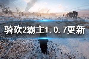 《骑马与砍杀2》霸主1.0.7更新信息一览 4月8日更新了哪些内容