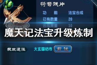 《魔天记》法宝升级炼制攻略 法宝怎么提升