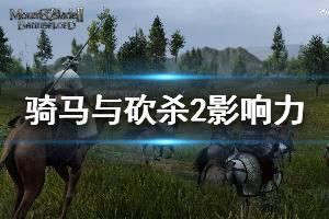 《骑马与砍杀2》影响力怎么提升 影响力提升方法介绍