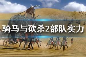 《骑马与砍杀2》部队实力怎么提升 部队实力提升方法介绍