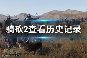 《骑马与砍杀2》怎么看游戏历史记录 查看历史记录方法介绍