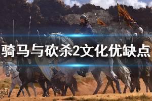 《骑马与砍杀2》全文化加成说明 全文化优缺点介绍