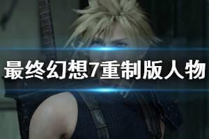 《最终幻想7重制版》人物介绍 游戏有什么人物